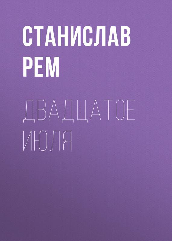 Станислав Рем - Двадцатое июля