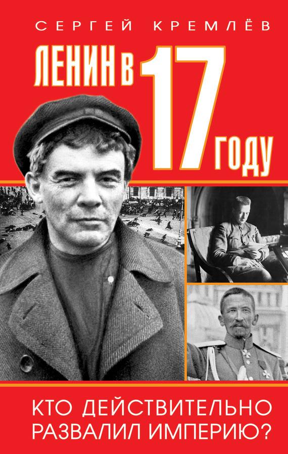 Сергей Кремлев - Ленин в 1917 году