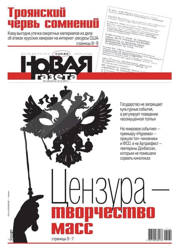 Редакция газеты Новая газета Новая Газета 139-2017