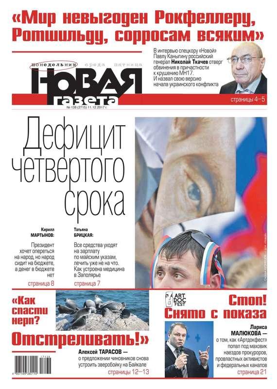 Редакция газеты Новая газета Новая Газета 138-2017