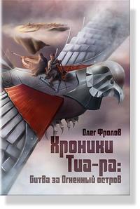 Олег Фролов - Хроники Тиа-ра: битва за Огненный остров