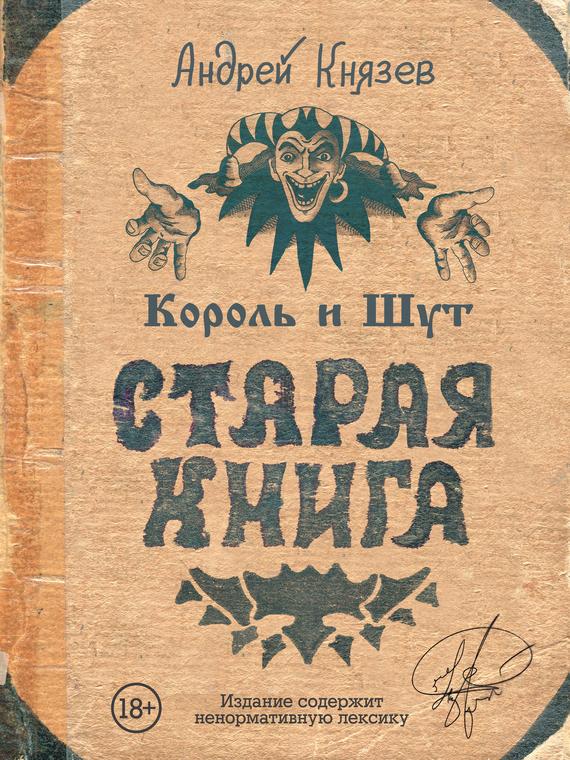 Андрей Князев Король и Шут. Старая книга андрей курков рождественский сюрприз