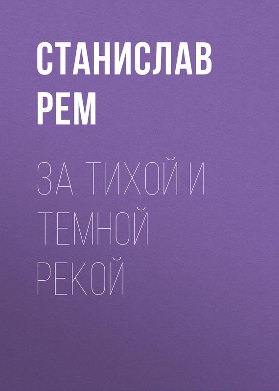 Станислав Рем - За тихой и темной рекой