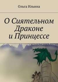 Ольга Ильина - ОСиятельном Драконе иПринцессе