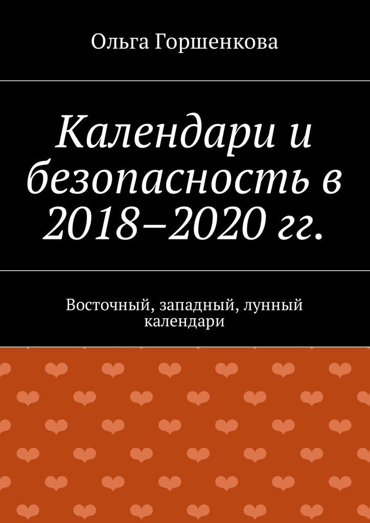 Календари и безопасность в 2018–2020 гг. Восточный, западный, лунный календари