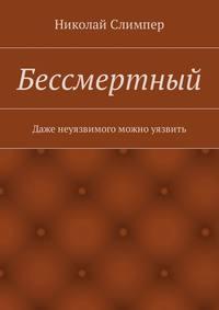 Николай Слимпер - Бессмертный