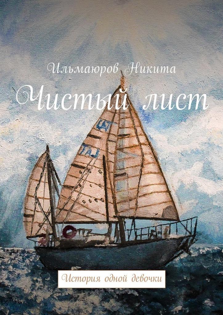 Никита Ильмаюров Чистый лист. История одной девочки какое слово написать что бы захотели