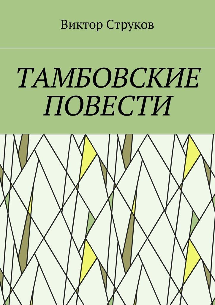 Виктор Николаевич Струков Тамбовские повести