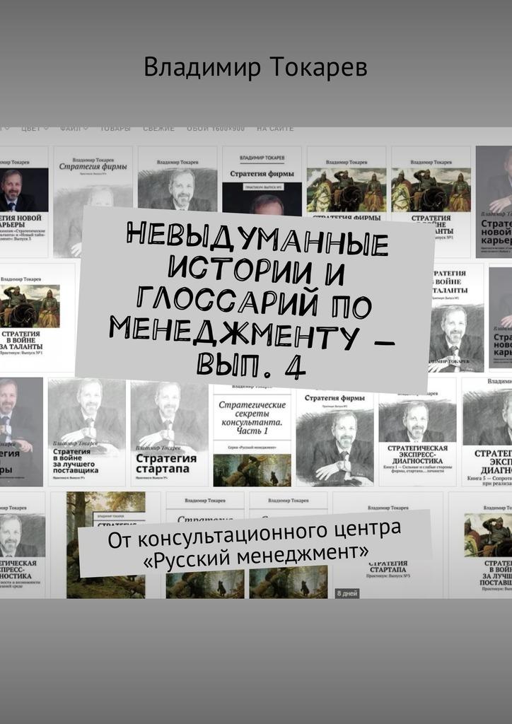Невыдуманные истории и глоссарий по менеджменту– вып.4. От консультационного центра «Русский менеджмент»