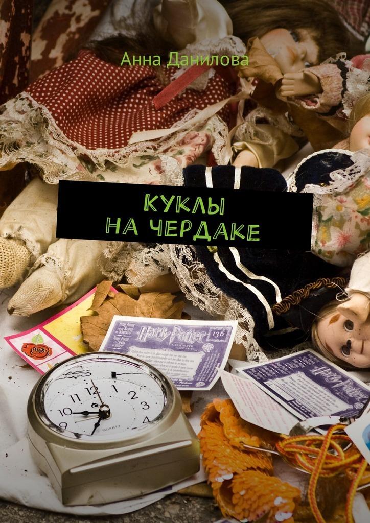 Анна Данилова - Куклы начердаке