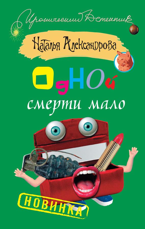 Наталья Александрова Одной смерти мало книги центрполиграф это как день посреди ночи