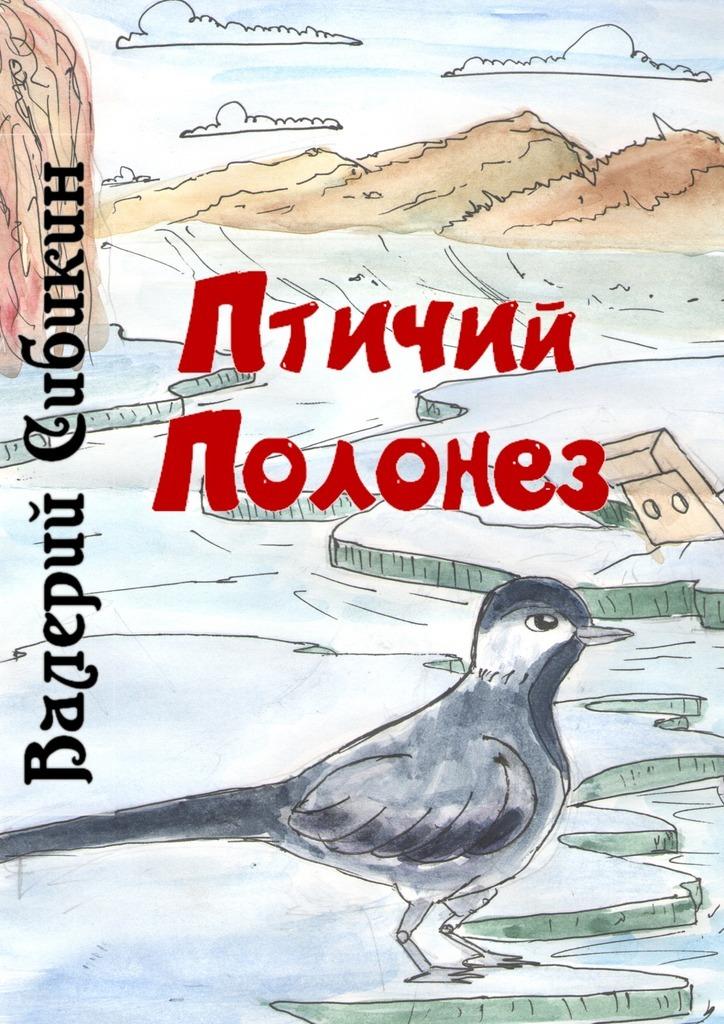 Валерий Дмитриевич Сибикин Птичий полонез тур города искусств