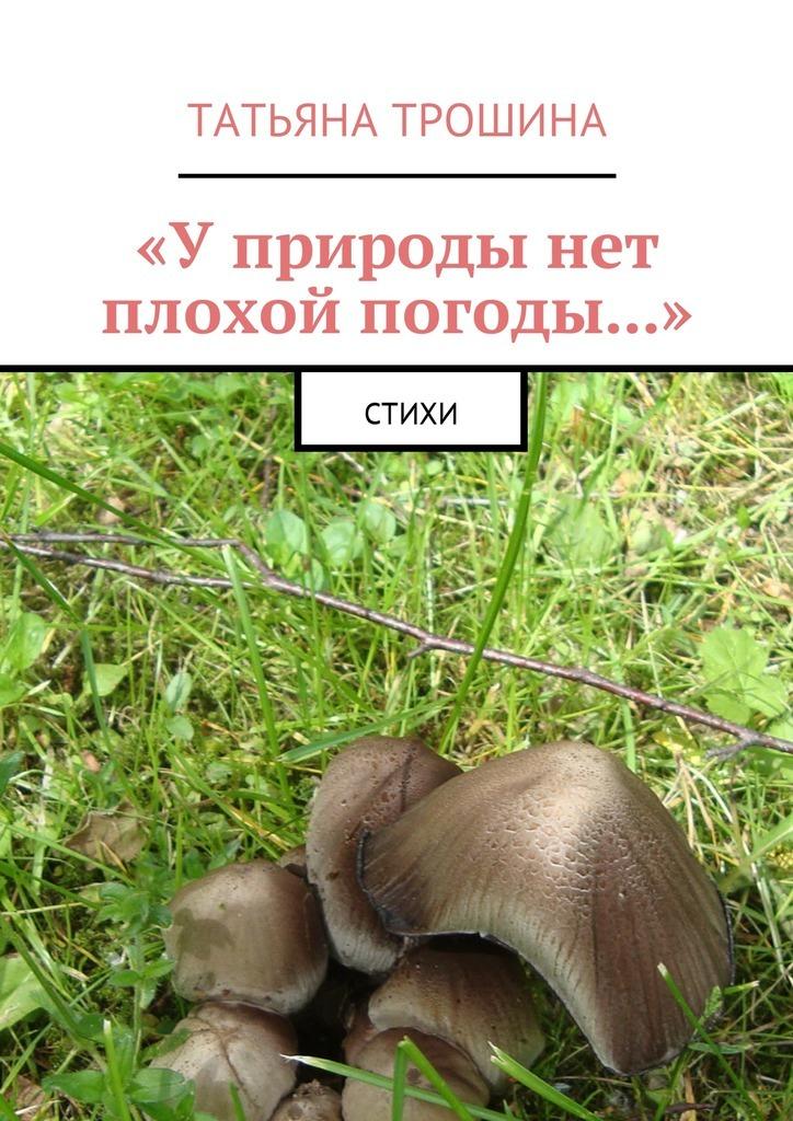 Татьяна Трошина бесплатно