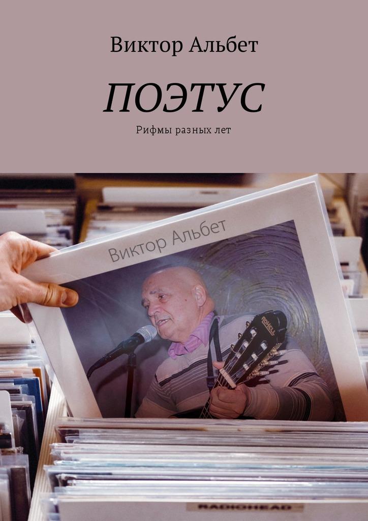 Виктор Альбет Поэтус. Рифмы разныхлет влад эмир мои стихи сборник 1 piano