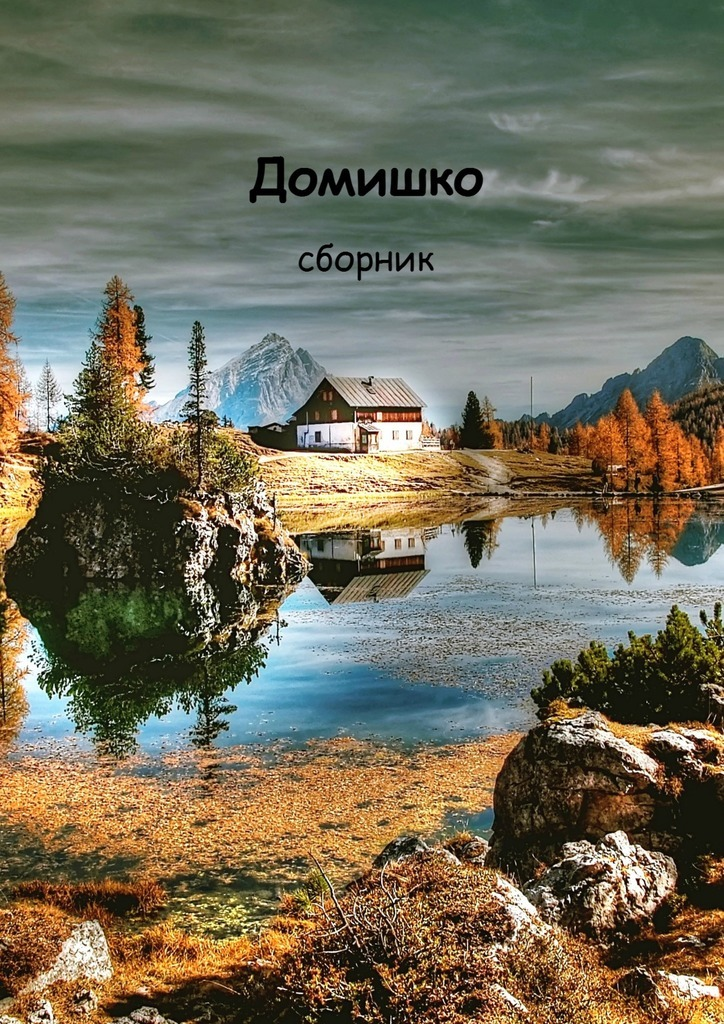 Елена Ляпина, Артур Журавлёв - Домишко