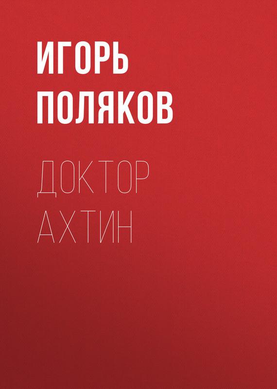 Игорь Поляков бесплатно
