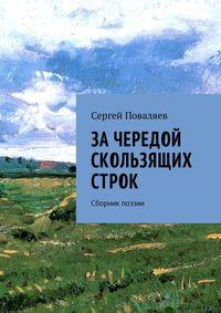 Сергей Анатольевич Поваляев - За чередой скользящих строк. Сборник поэзии