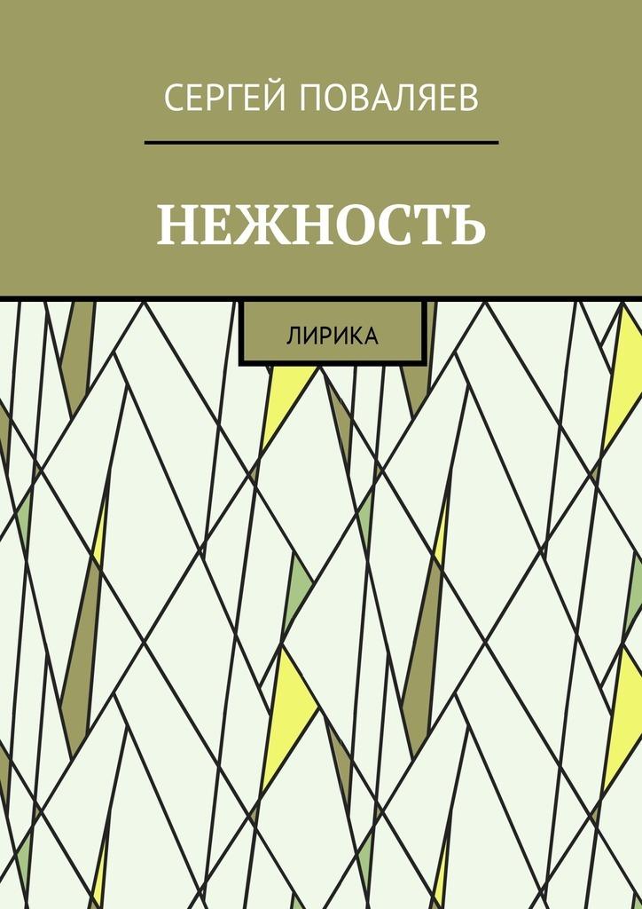 Сергей Анатольевич Поваляев Нежность. Лирика сергей юрьев мечта о крылатом коне сборник