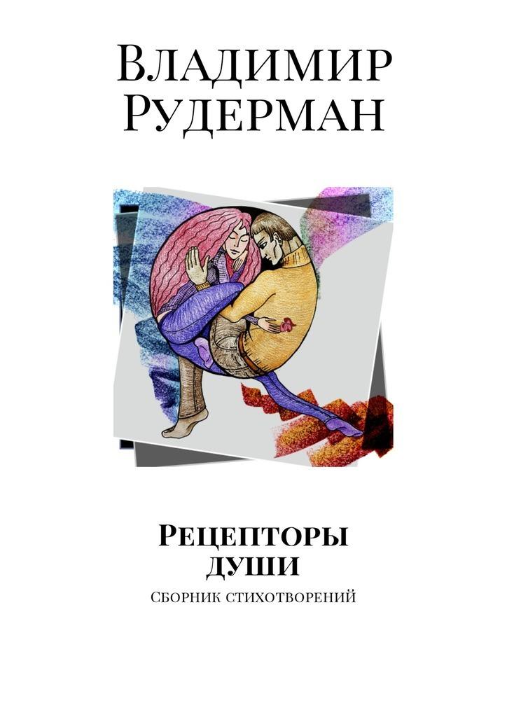 Владимир Рудерман Рецепторы души. Сборник стихотворений владимир холменко мистификации души