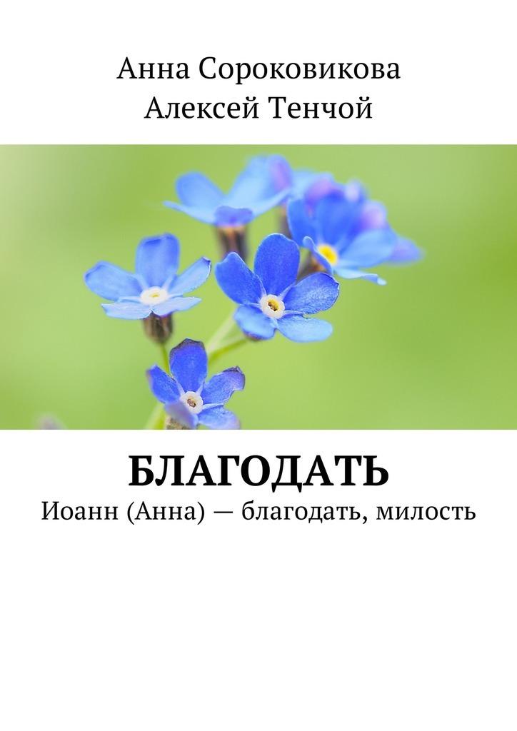 Алексей Тенчой бесплатно
