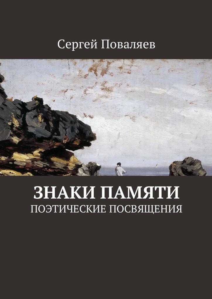 Сергей Анатольевич Поваляев бесплатно