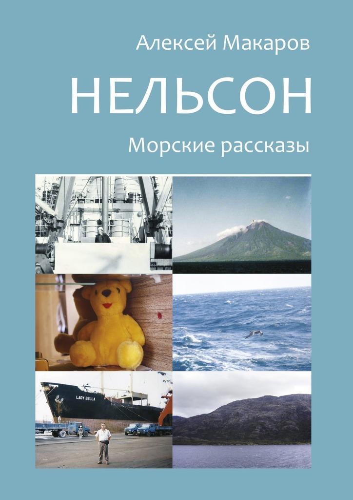 Алексей Владимирович Макаров бесплатно