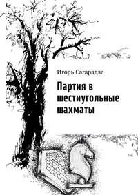 Игорь Сагарадзе - Партия в шестиугольные шахматы
