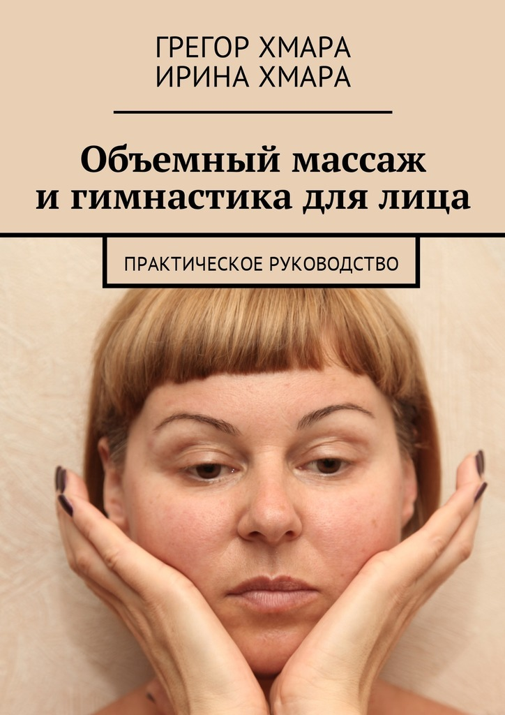 Грегор Алексеевич Хмара бесплатно