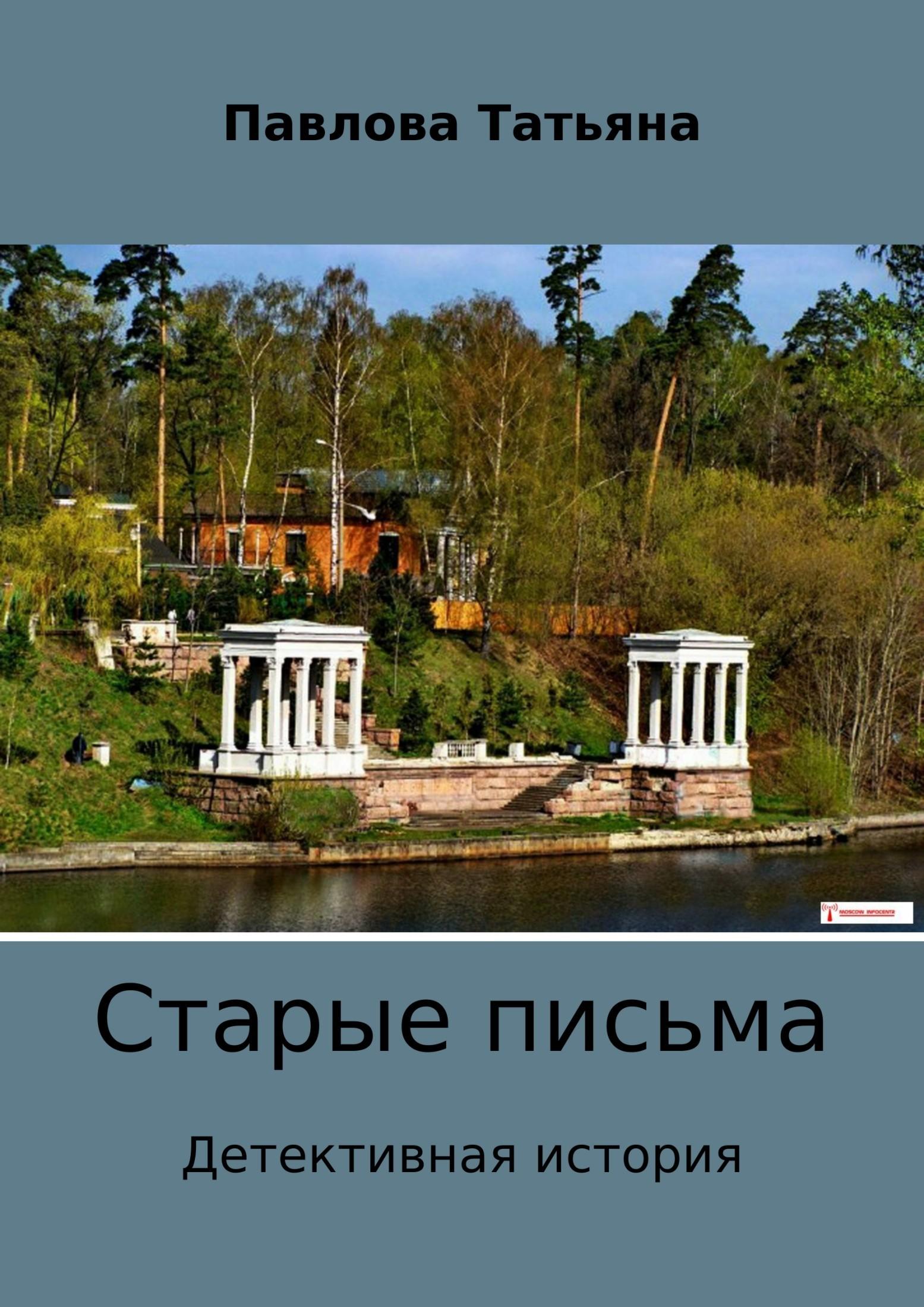 Татьяна Владимировна Павлова Старые письма стил даниэла старые письма
