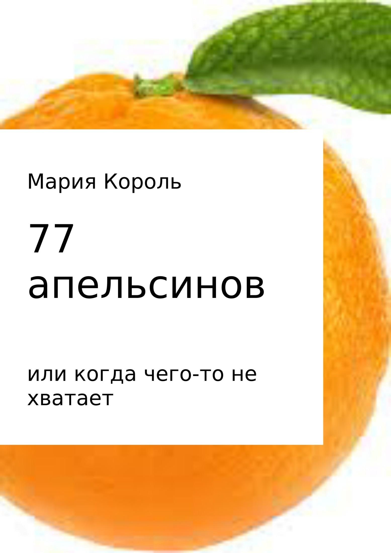 Скачать 77 апельсинов или когда чего-то не хватает быстро