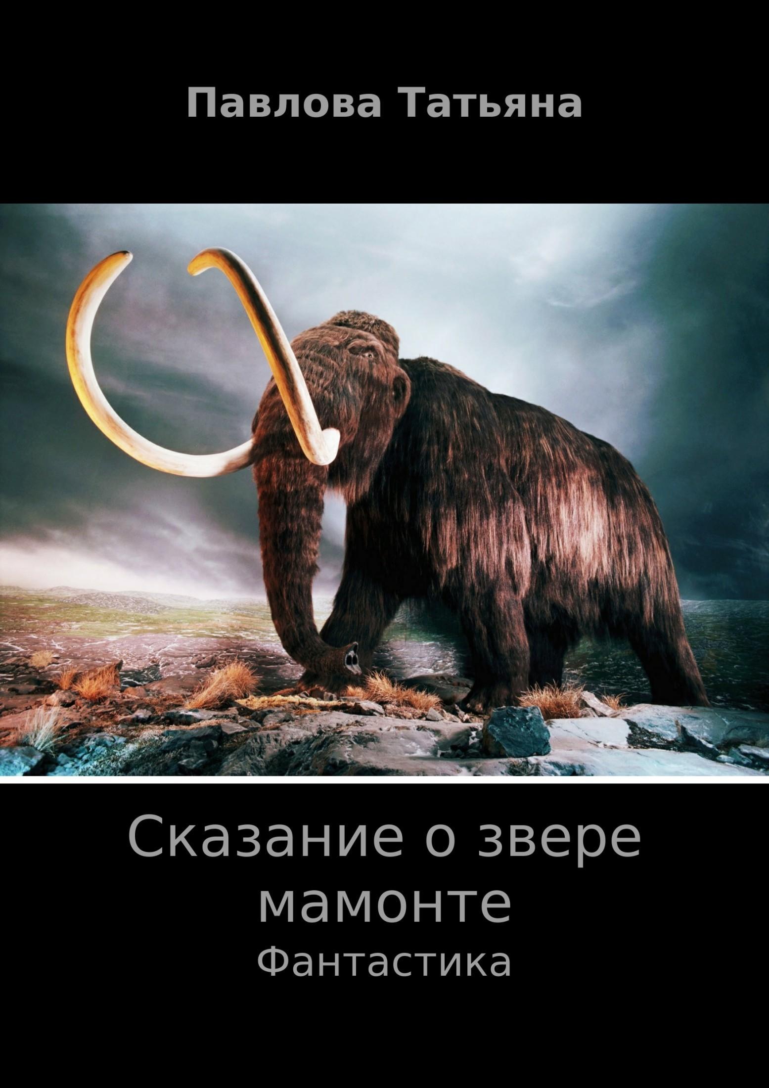 Татьяна Владимировна Павлова Сказание о звере мамонте цена