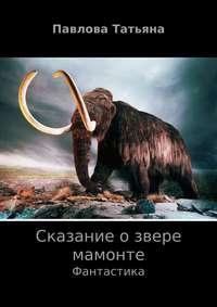 - Сказание о звере мамонте