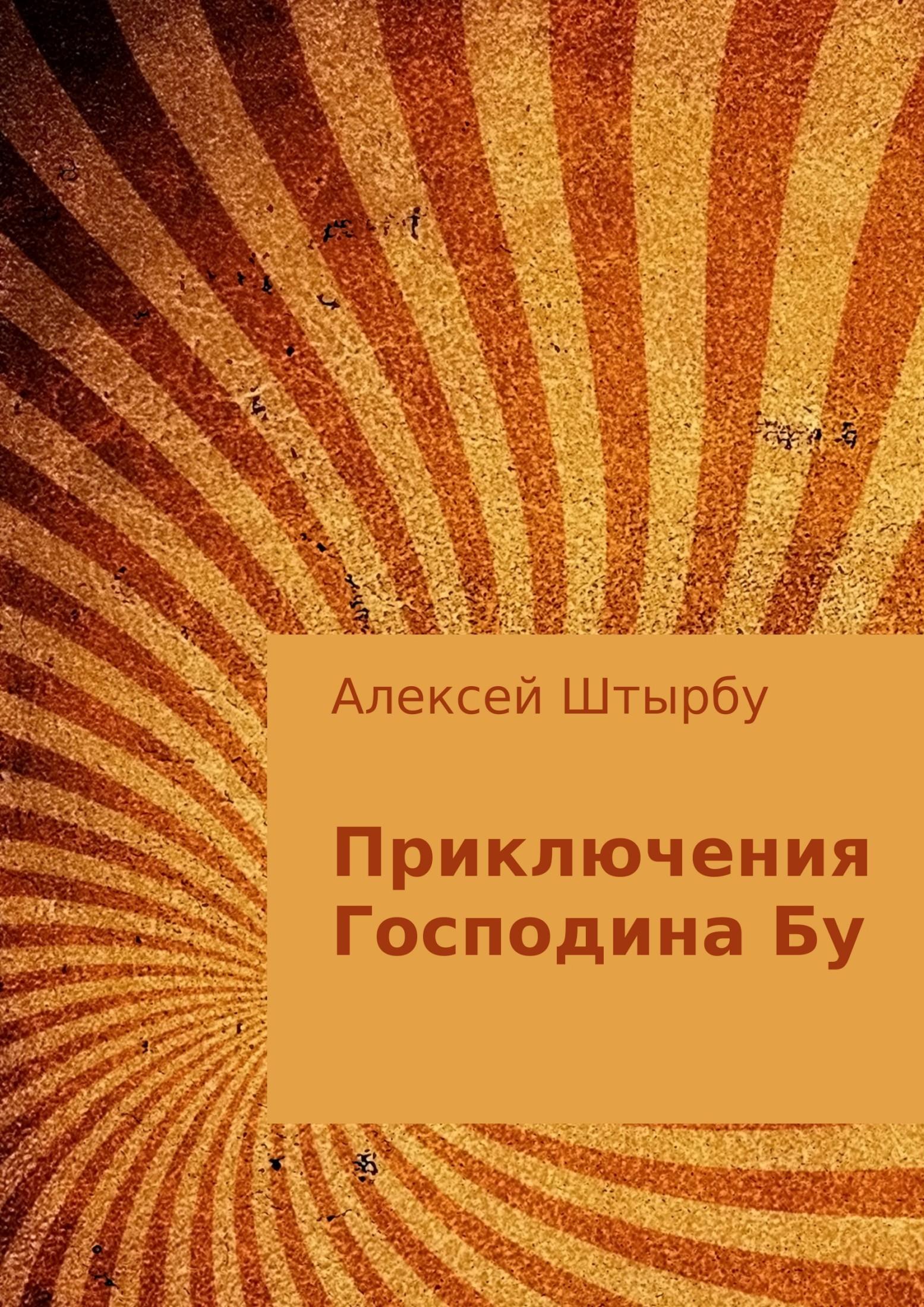 Алексей Викторович Штырбу. Приключения Господина Бу