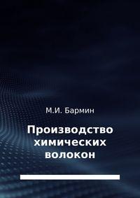 Михаил Иванович Бармин - Производство химических волокон