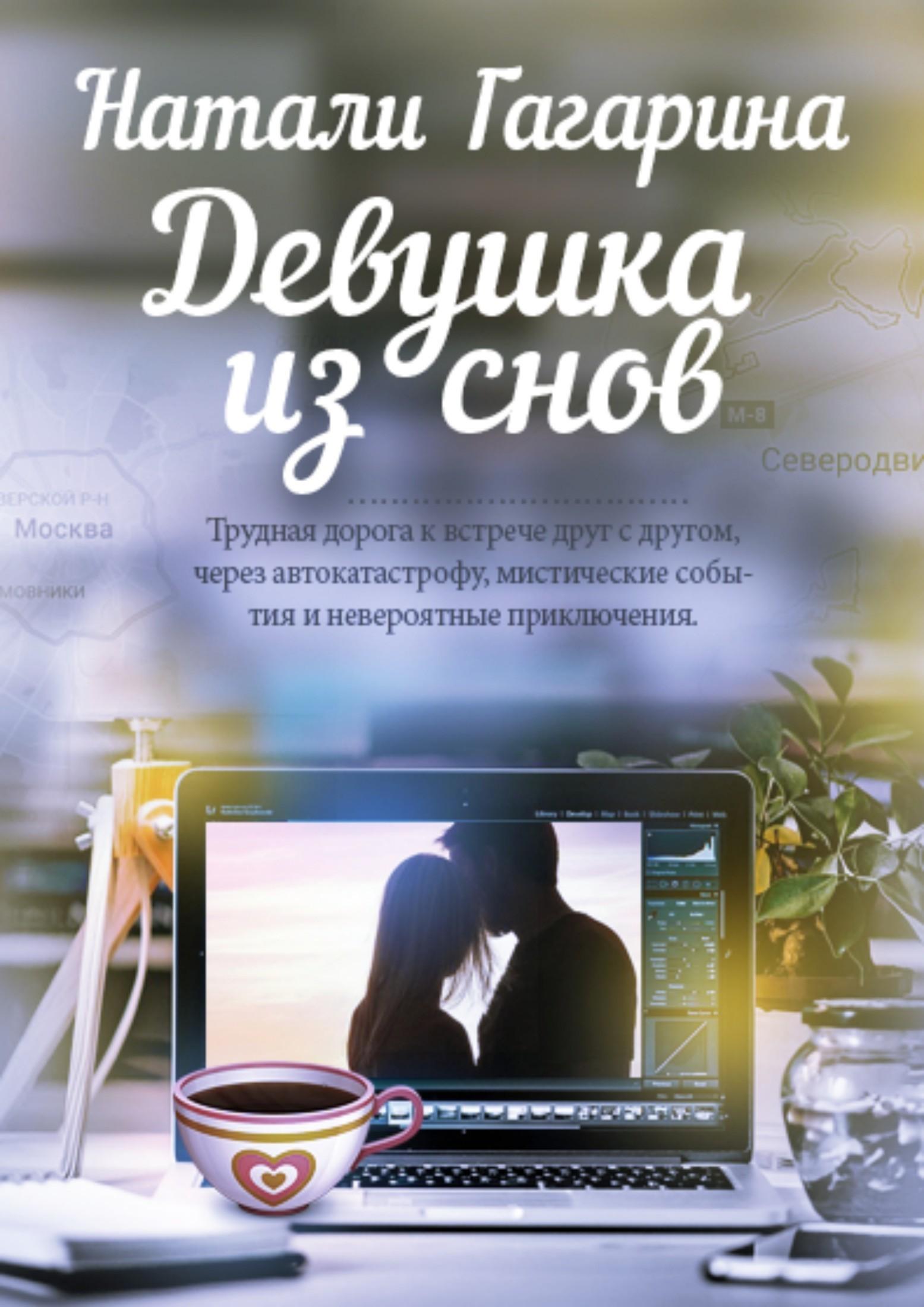 Натали Гагарина Девушка из снов