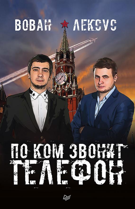 Лексус Вован и Лексус. По ком звонит телефон бегонию корневую в украине