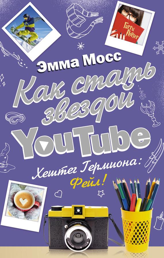 Эмма Мосс Как стать звездой YouTube. Хештег Гермиона: Фейл! куклы монстер хай купить эбби и хит видео