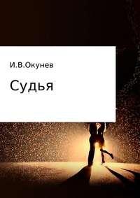 Игорь Валентинович Окунев - Судья