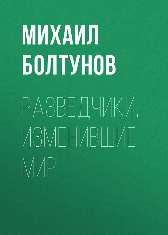 Михаил Болтунов Разведчики, изменившие мир антология за границами снов