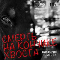 Виктория Платова - Смерть на кончике хвоста