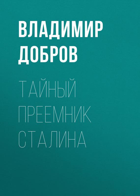 Владимир Добров - Тайный преемник Сталина