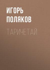Игорь Поляков - Таричетай