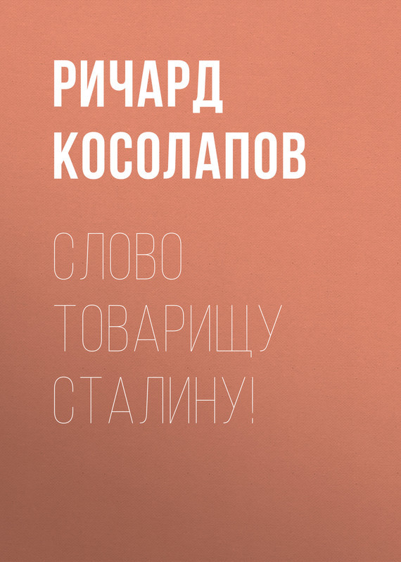 Ричард Косолапов Слово товарищу Сталину! детство лидера