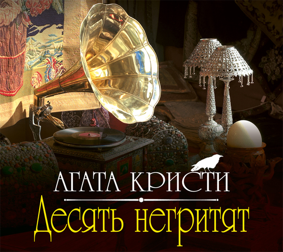 Агата Кристи Десять негритят agatha christie one two buckle my shoe аудиокнига на 2 cd