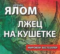 Ирвин Ялом - Лжец на кушетке