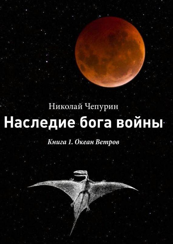 Николай Чепурин Океан Ветров салициловая мазь 2 где купить в какой аптеке