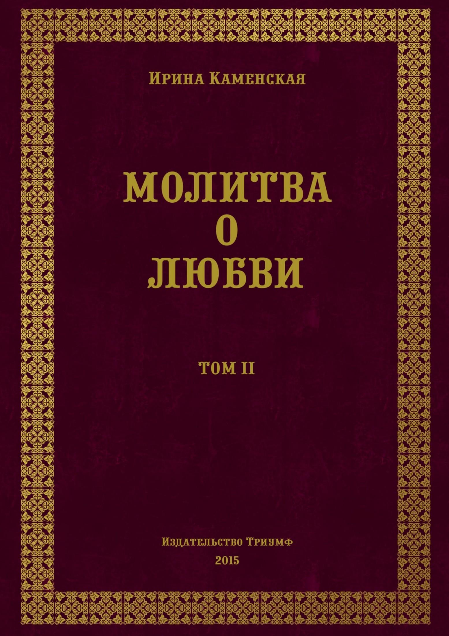Ирина Борисовна Каменская бесплатно