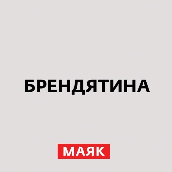 Творческий коллектив шоу «Сергей Стиллавин и его друзья» Российские бренды с иностранными названиями. Бытовая техника бренды