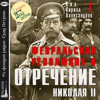 Марина Лобанова - Февральская революция и отречение Николая II. Лекция 7