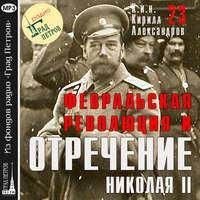 Марина Лобанова - Февральская революция и отречение Николая II. Лекция 23